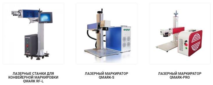 Как выбрать лучший лазерный маркиратор